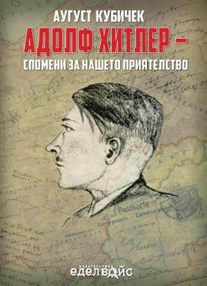 Адолф Хитлер - спомени