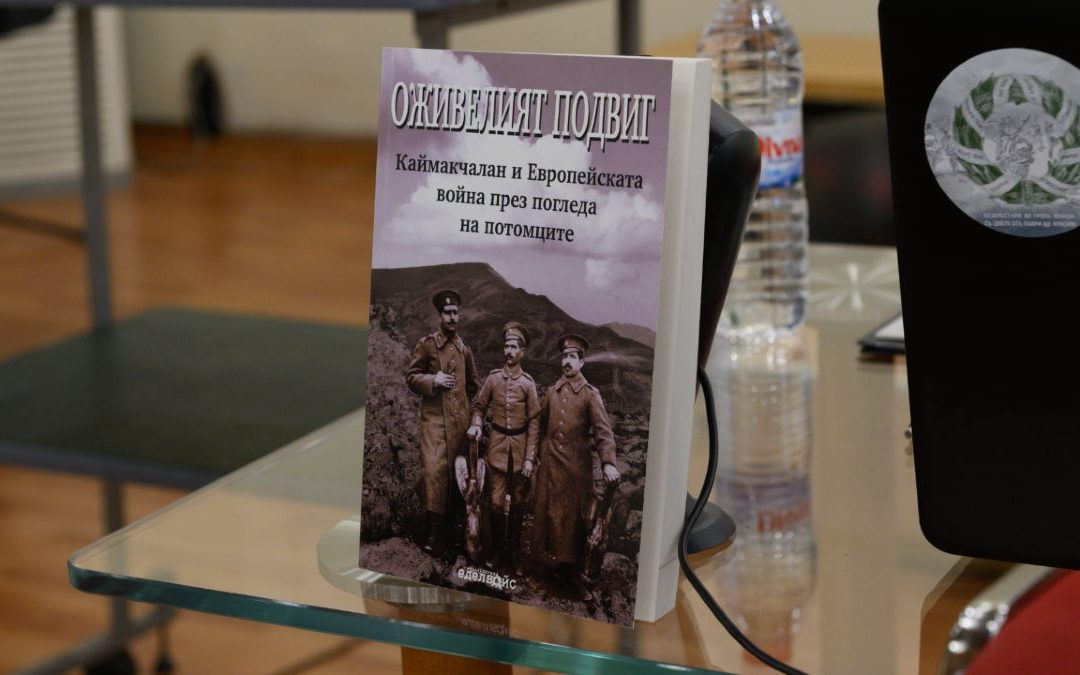 """В София се състоя представяне на книгата """"Оживелият подвиг"""""""