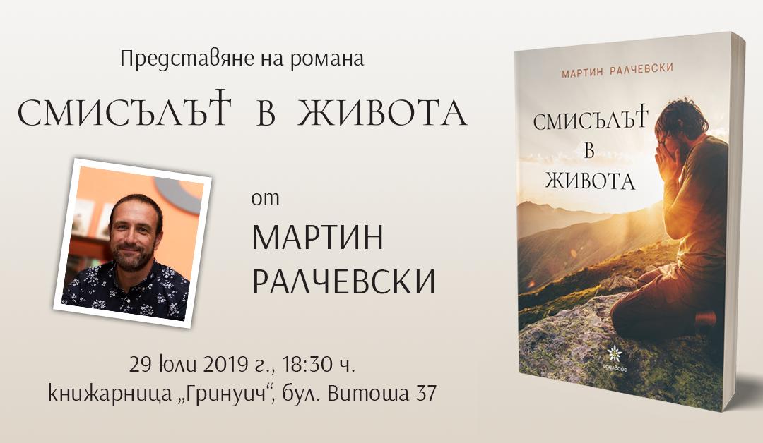 """Представяне на книгата """"Смисълът в живота"""" пред читатели"""