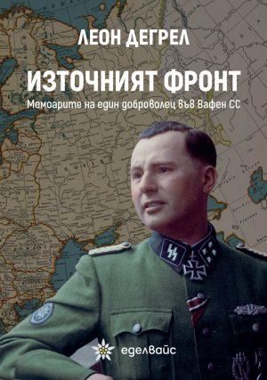Леон Дегрел - Източният фронт. Мемоарите на един доброволец във Вафен СС
