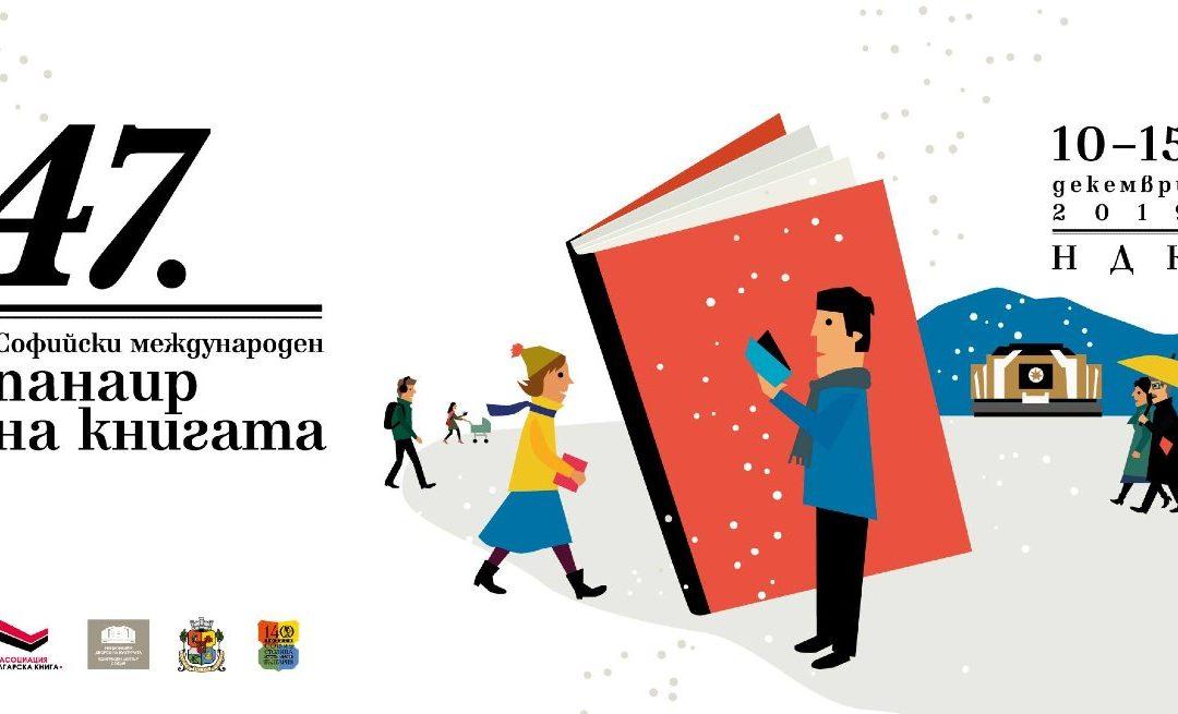 """Издателсво """"Еделвайс"""" ще участва 47-мото издание на Софийски международен панаир на книгата"""