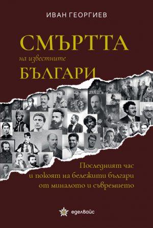 Смъртта на известните българи