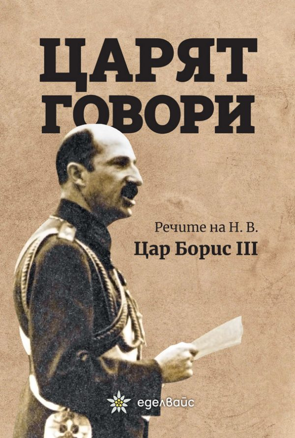 Царят говори - Речите на цар Борис III