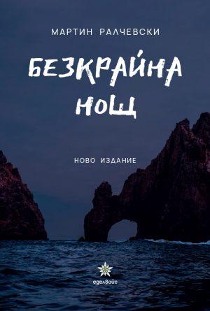 Безкрайна нощ - Мартин Ралчевски