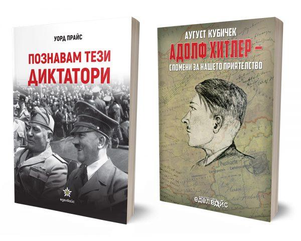 Познавам тези диктатори - Хитлер и Мусолини