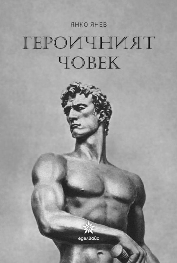 Янко Янев - Героичният човек