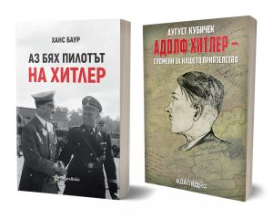 Адолф Хитлер, Аугуст Кубичек, Ханс Баур