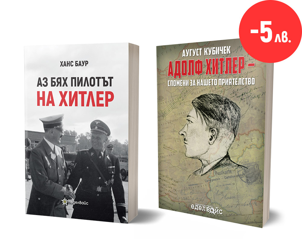 Адолф Хитлер, Ханс Баур, Аугуст Кубичек