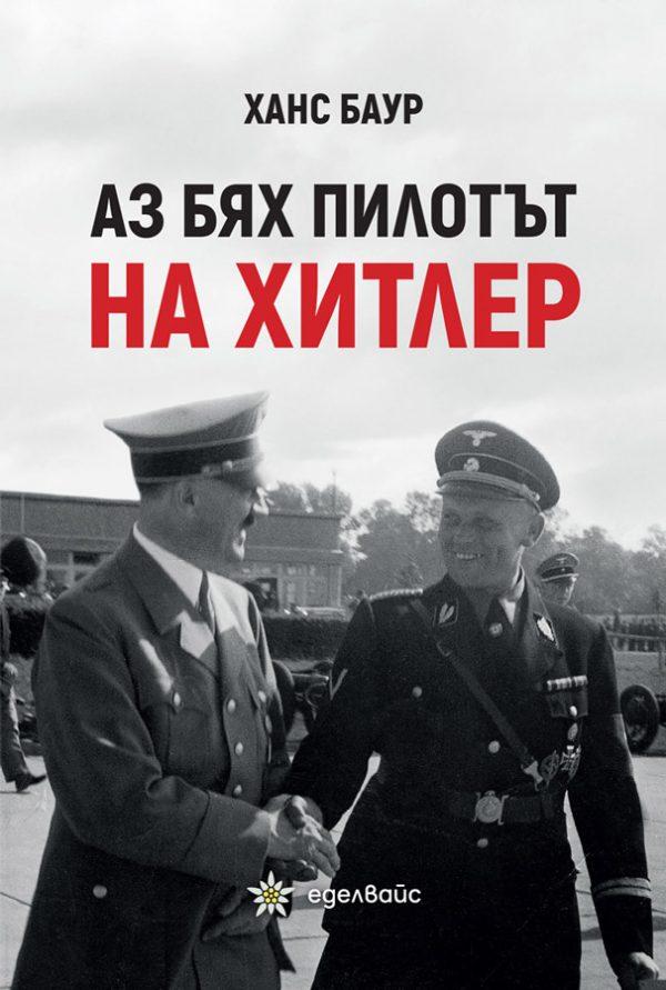 Аз бях пилотът на Хитлер - Ханс Баур