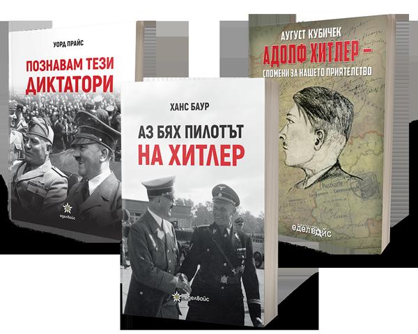 Адолф Хитлер - комплект книги