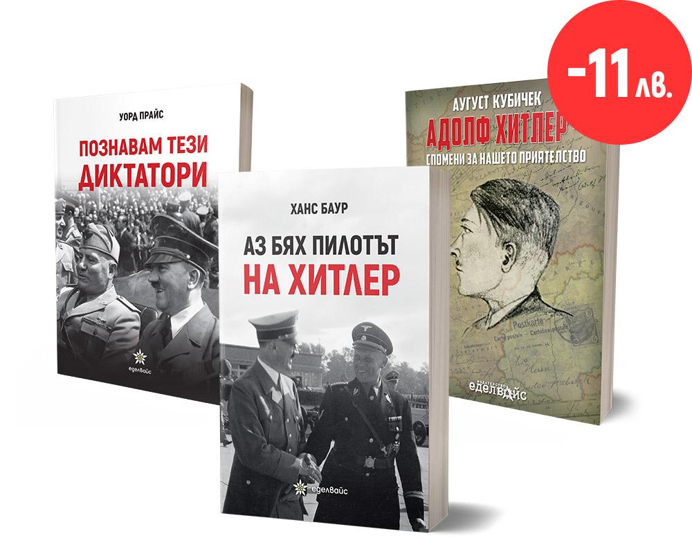 "Комплект книги ""Адолф Хитлер"""