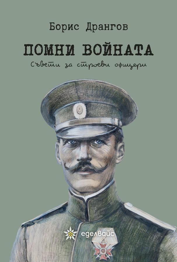 Борис Дрангов - Помни войната