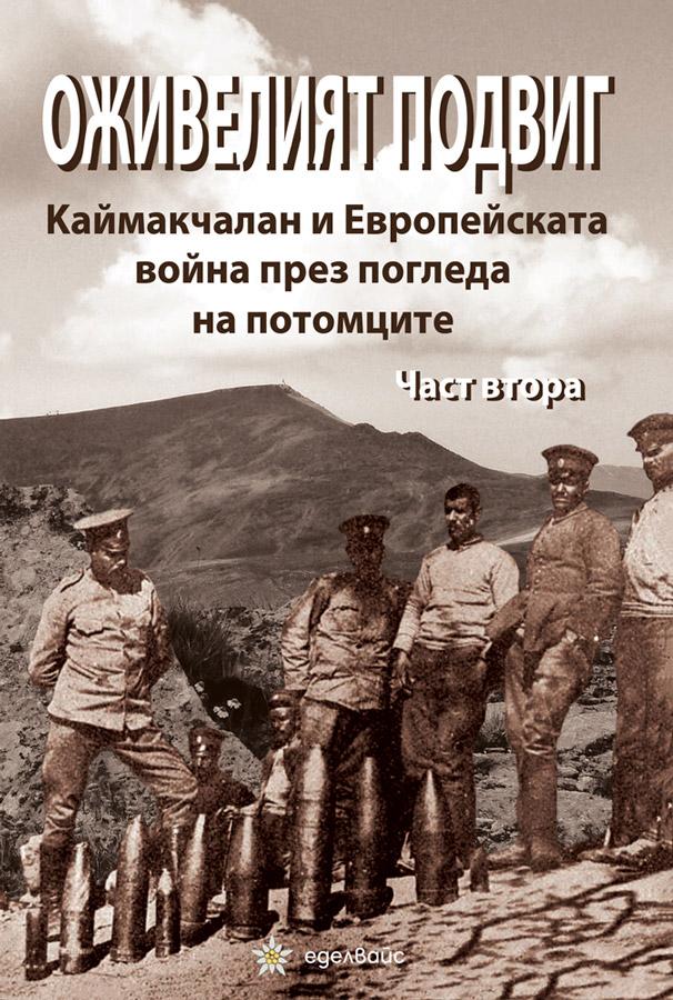Оживелият подвиг. Каймакчалан и Европейската война през погледа на потомците. Част втора