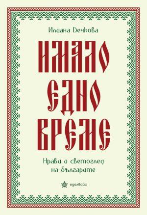 Имало едно време - Нрави и светоглед на българите