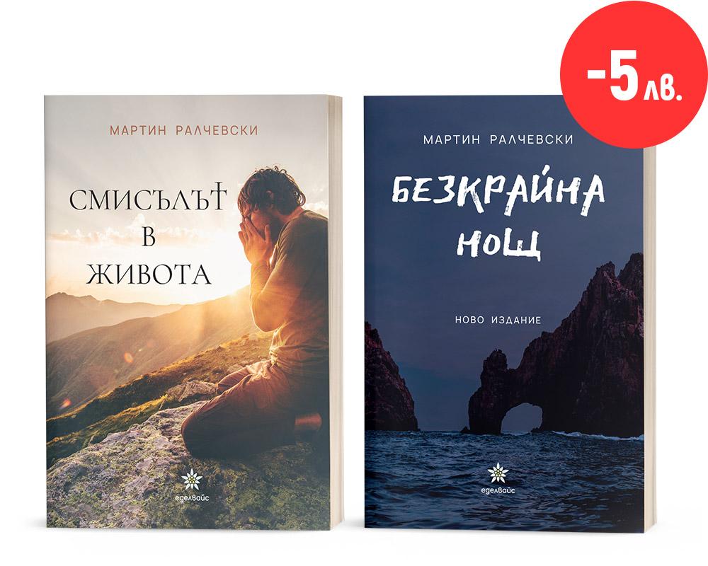 Ралчевски - Безкрайна нощ, Смисълът в живота