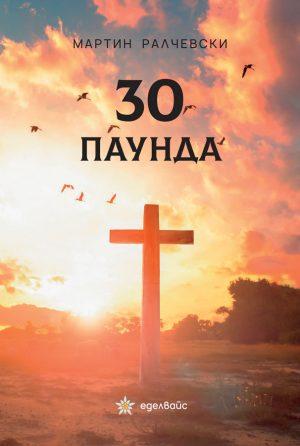 30 паунда - Мартин Ралчевски