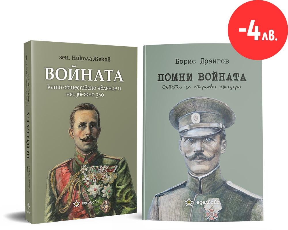 Никола Жеков Борис Дрангов