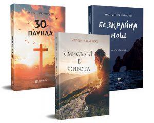 Мартин Ралчевски - Безкрайна нощ, Смисълът в Живота, 30 паунда