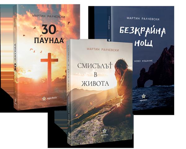 Комплект книги Мартин Ралчевски