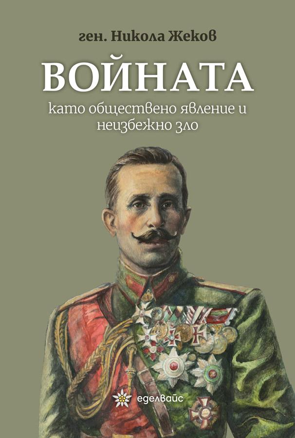 ген. Никола Жеков - Войната