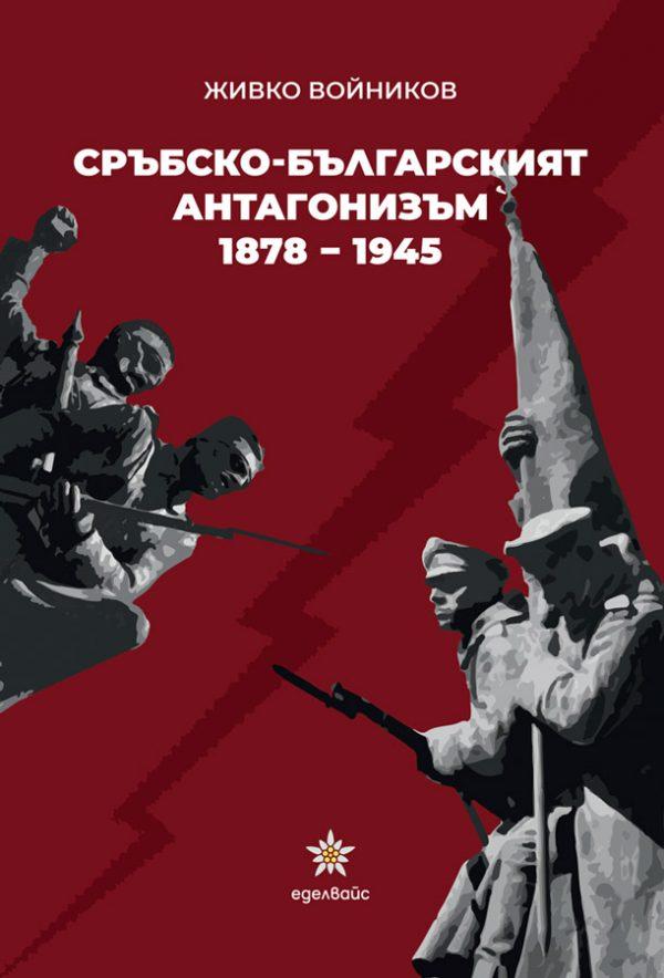 Сръбско-българският антагонизъм - Живко Войников