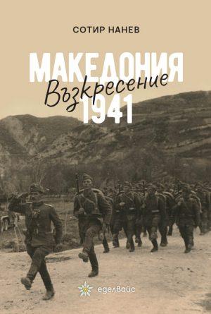 Възкресение - Македония 1941 - Сотир Нанев