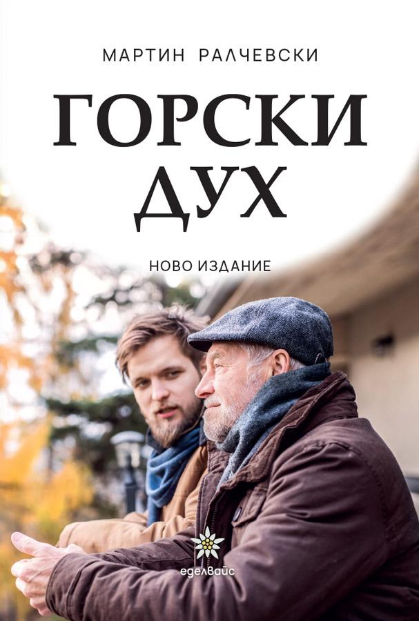Горски дух - Мартин Ралчевски