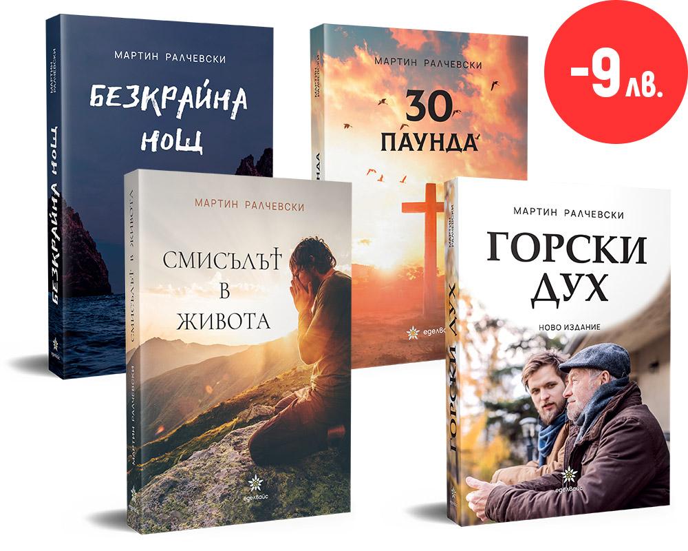 """Комплект книги """"Мартин Ралчевски 3"""""""