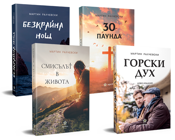 Комплект книги от Мартин Ралчевски