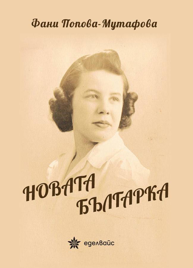Фани Попова-Мутафова - Новата Българка