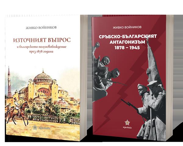 Комплект книги на Живко Войников