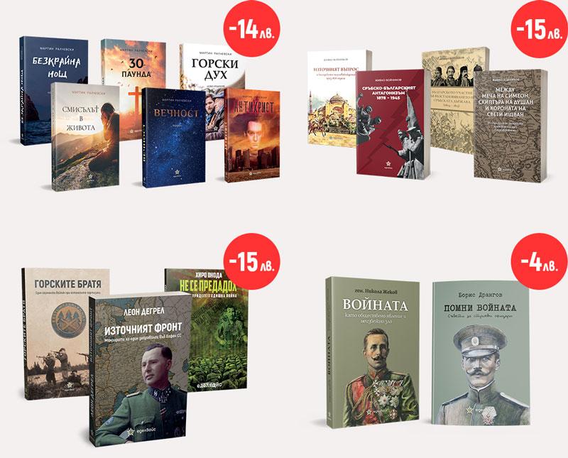 Комплекти книги с отстъпка